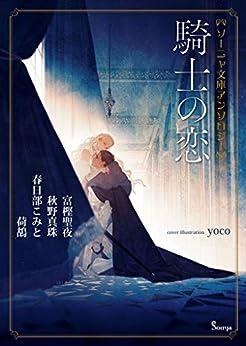 [富樫聖夜, 秋野真珠, 春日部こみと, 荷鴣, yoco]のソーニャ文庫アンソロジー 騎士の恋