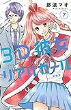 3D彼女 リアルガール 新装版(7) (デザートコミックス)