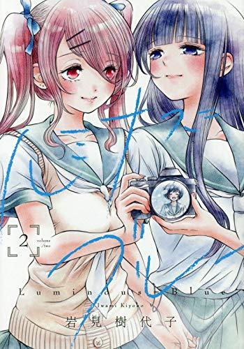 ルミナス=ブルー(2) (百合姫コミックス)