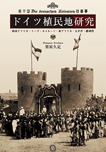 ドイツ植民地研究: 西南アフリカ・トーゴ・カメルーン・東アフリカ・太平洋・膠州湾 (後発帝国主義研究)
