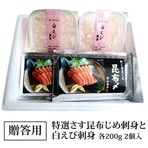 富山魚介 特選さす昆布じめ刺身と白えび刺身 贈答用セット 各200g 2個入 冷凍便 TGK