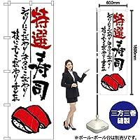 特選寿司 のぼり SNB-978(受注生産)