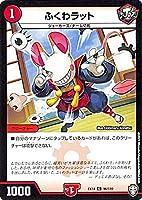 デュエルマスターズ ふくわラット(コモン) 弩闘x十王超ファイナルウォーズ!!!(DMEX14) | デュエマ 火文明 クリーチャー