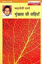 Shrankhala Ki Kadiyan