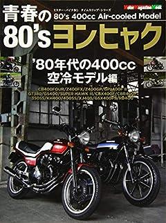 青春の80's ヨンヒャク (Motor Magazine Mook)