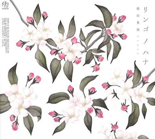 COO-040 「リンゴノハナ」~フルートによる、世界と日本の小品集 増田多加(フルート)