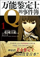 Notebook of the Omnipotent Identifier Q (1) (Chinese Edition)