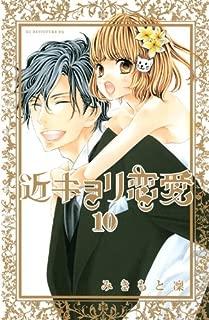 Kinkyori Renai Vol.10 [In Japanese]