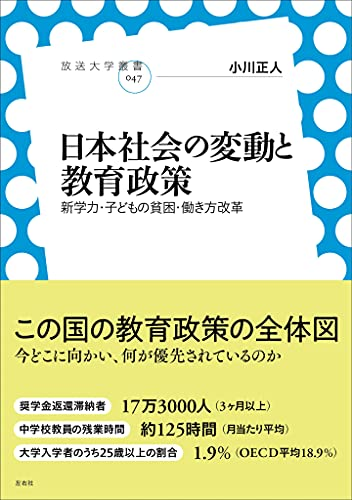 日本社会の変動と教育政策 放送大学叢書