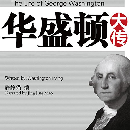 华盛顿大传 - 華盛頓大傳 [The Life of George Washington]                   By:                                                                                                                                 Washington Irving                               Narrated by:                                                                                                                                 静静猫 - 靜靜貓 - Jingjingmao                      Length: 20 hrs and 1 min     Not rated yet     Overall 0.0