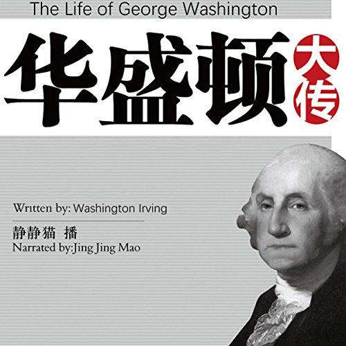 华盛顿大传 - 華盛頓大傳 [The Life of George Washington] cover art
