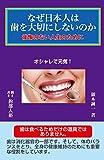 なぜ日本人は歯を大切にしないのか―後悔のない人生のために
