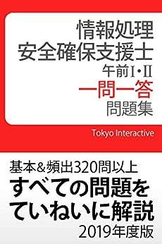 [Tokyo Interactive]の情報処理安全確保支援士 午前Ⅰ・Ⅱ 一問一答問題集 2019年度版