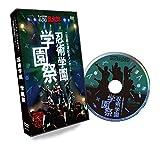 ミュージカル「忍たま乱太郎」忍術学園 学園祭[DVD]
