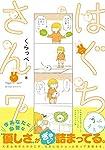 はぐちさん 7 (フィールコミックス)