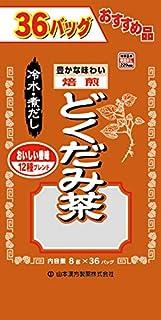 山本漢方製薬 お徳用どくだみ茶 8gX36H