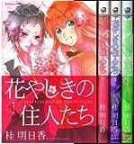 花やしきの住人たち コミック 全3巻完結セット (角川コミックス・エース)