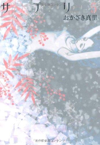 サプリ 5 (Feelコミックス)