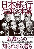 日本銀行 失策の本質