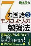 7カ国語をモノにした人の勉強法 (祥伝社黄金文庫)