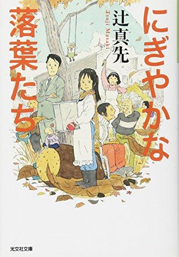 にぎやかな落葉たち (光文社文庫)