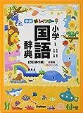 新レインボー小学国語辞典 改訂第5版 小型版(オールカラー) (小学生向辞典・事典)