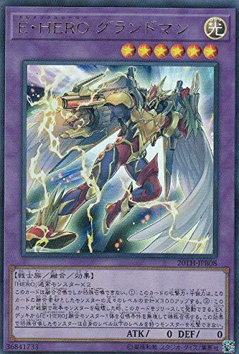 遊戯王 20TH-JPB08 E・HERO グランドマン (日本語版 ウルトラレア) 20th ANNIVERSARY DUELIST BOX