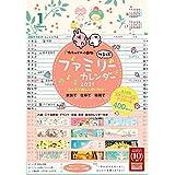 カナヘイの小動物 ゆるっとファミリーカレンダー (インプレスカレンダー2021)