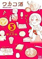 ワカコ酒 第05巻