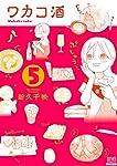 ワカコ酒 (5) (ゼノンコミックス)