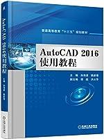 AutoCAD 2016使用教程