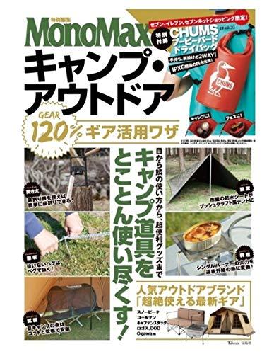 MonoMax特別編集 CHUMS(チャムス)ブービーバード ドライバッグ セブンイレブン限定付録