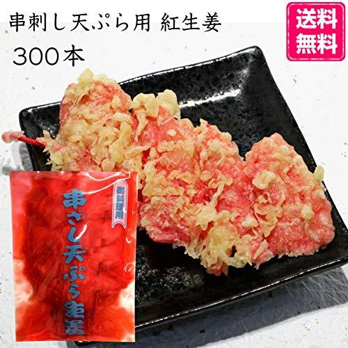 みやまえ 天ぷら生姜 串付き 300本 (10本×30袋) 調理用