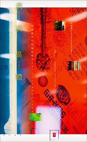 表裏異軆(ひょうりいったい)—杉浦康平の両面印刷ポスターとインフォグラフィックスの詳細を見る