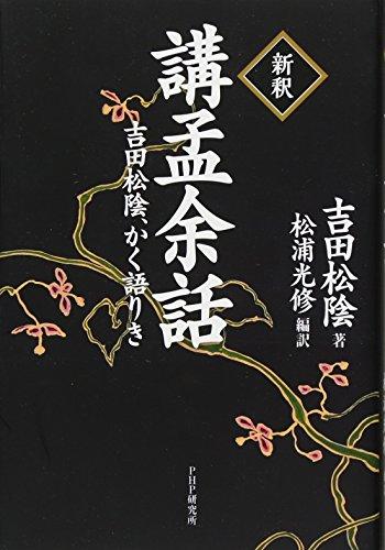 [新釈]講孟余話 吉田松陰、かく語りき