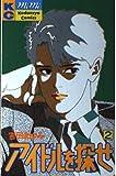 アイドルを探せ―昭和モダンガールズ (2) (講談社コミックスミミ (062巻))