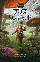 アリス・イン・ワンダーランド (ディズニーアニメ小説版)