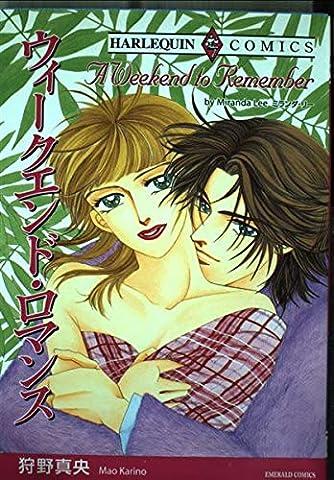 ウィークエンド・ロマンス (エメラルドコミックス ハーレクインシリーズ)