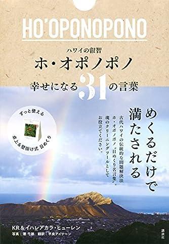 ハワイの叡智 ホ・オポノポノ 幸せになる31の言葉 ([実用品])