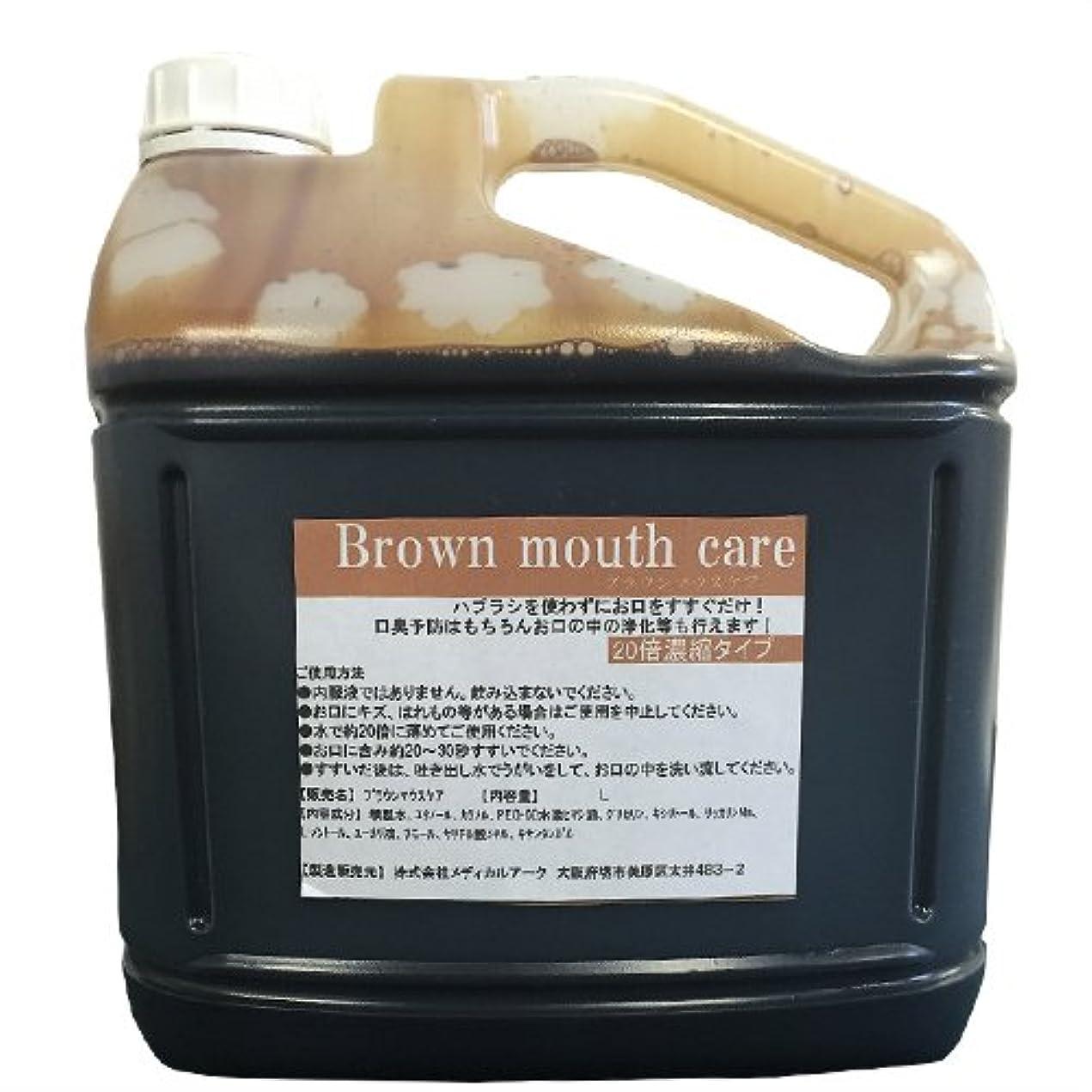 インストール応じるケニア業務用洗口液 ガーグル ブラウンマウスケア (Brown mouth care) 20倍濃縮タイプ 5L (詰め替えコック付き)