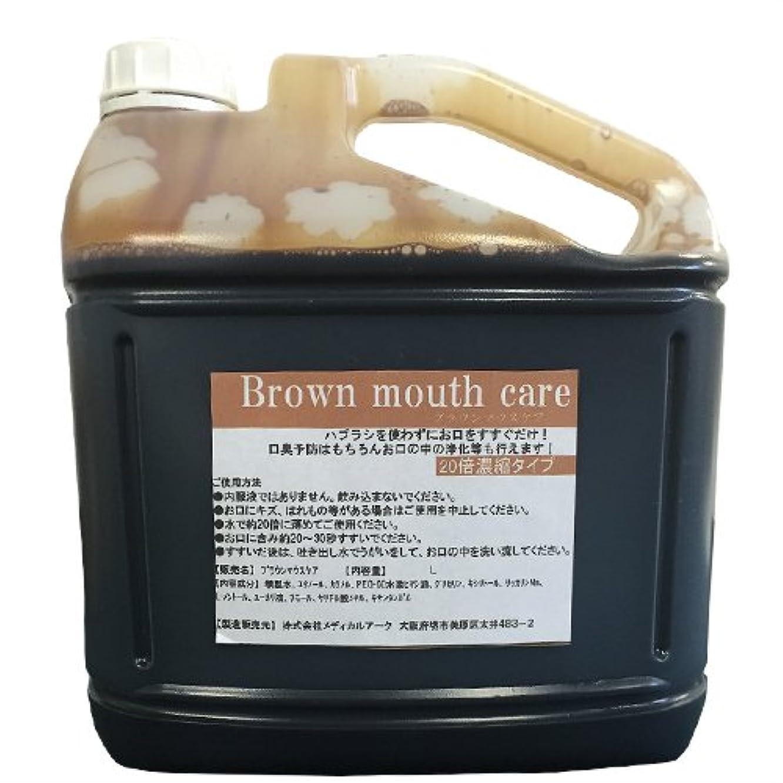 期待して前部従事する業務用洗口液 ガーグル ブラウンマウスケア (Brown mouth care) 20倍濃縮タイプ 5L (詰め替えコック付き)