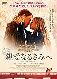 親愛なるきみへ [DVD] image