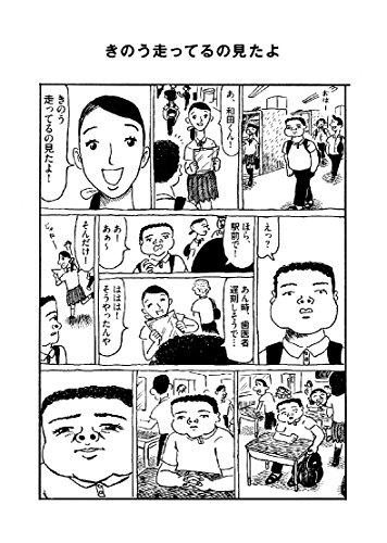 『藤岡拓太郎作品集 夏がとまらない』の2枚目の画像