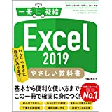 【Amazon.co.jp 限定】 Excel 2019 やさしい教科書 [Office 2019/Office 365対応] (特典:お役立ちショートカットキー壁紙) (一冊に凝縮)