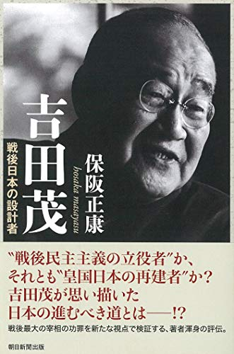 吉田茂 戦後日本の設計者 (朝日選書)