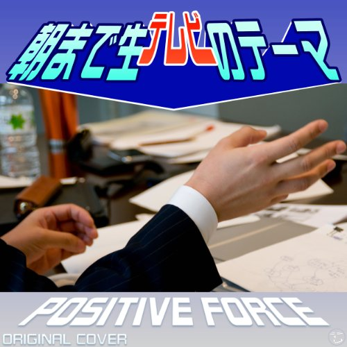 朝まで生テレビのテーマ POSITIVE FORCE ORIGINAL COVER