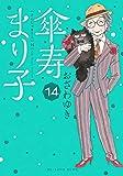 傘寿まり子(14) (KCデラックス)