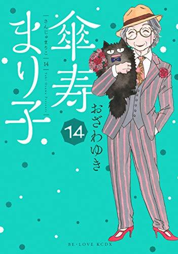 傘寿まり子(14) (KCデラックス)_0