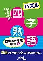 パズルなるほど四字熟語――「漢字抜け熟語」選集 2