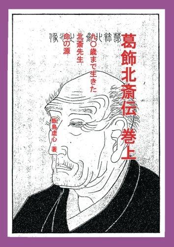 葛飾北斎伝 巻上 (KIS BOOK)